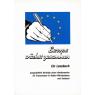 Europa wächst zusammen - Ein Lesebuch (REUSS - FICHTER - HEIL)