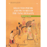 Selected Poems and Pictures of the Tang Dynasty (YUSHU, Wang)